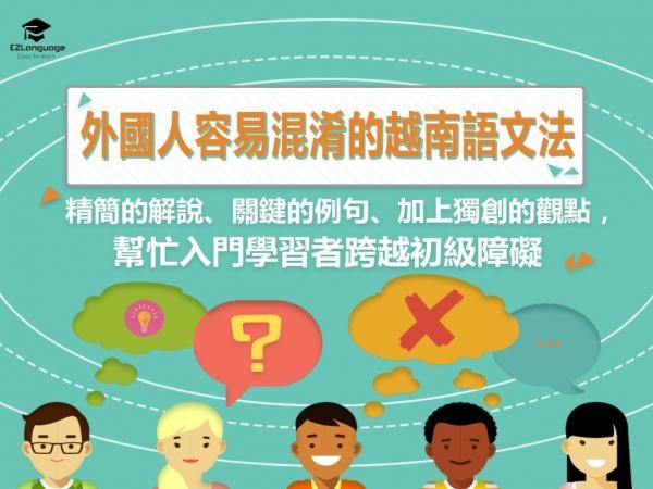 【雲端影片】外國人容易混淆的越南語文法