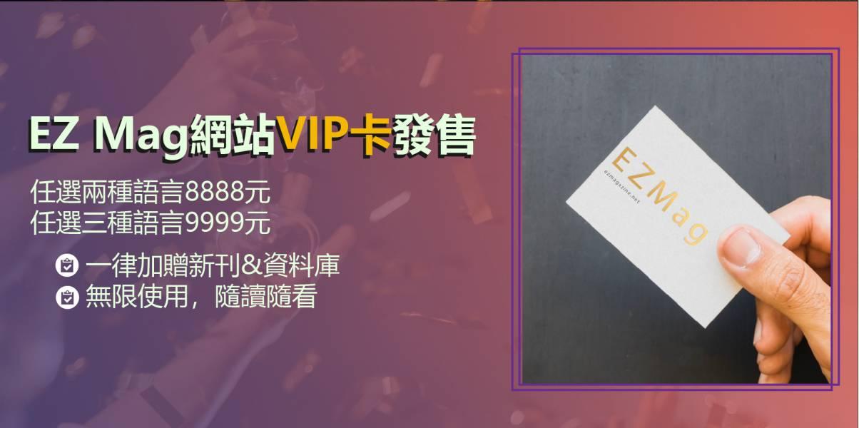 《限時限量》EZ Mag雜誌網VIP卡,任選兩語言8888元,買到賺到!