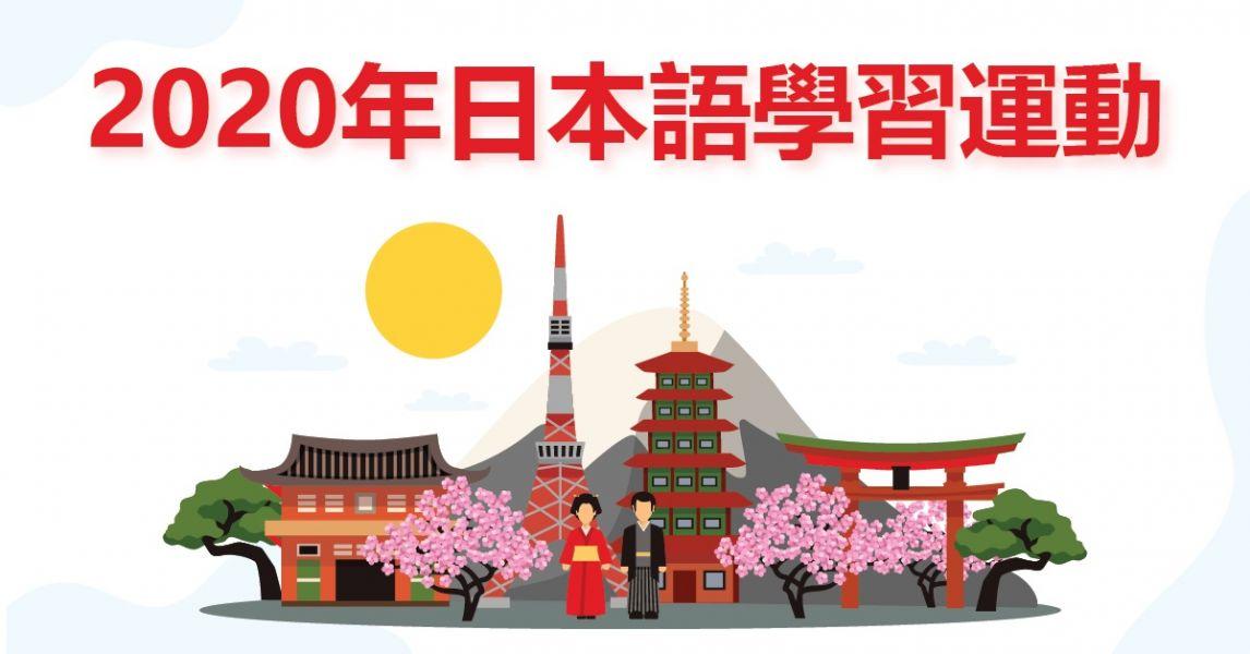 《大特賣》JJway:最專業的日本語線上課程平台,開站優惠會員權限買一年送一年,再送上萬元雜誌