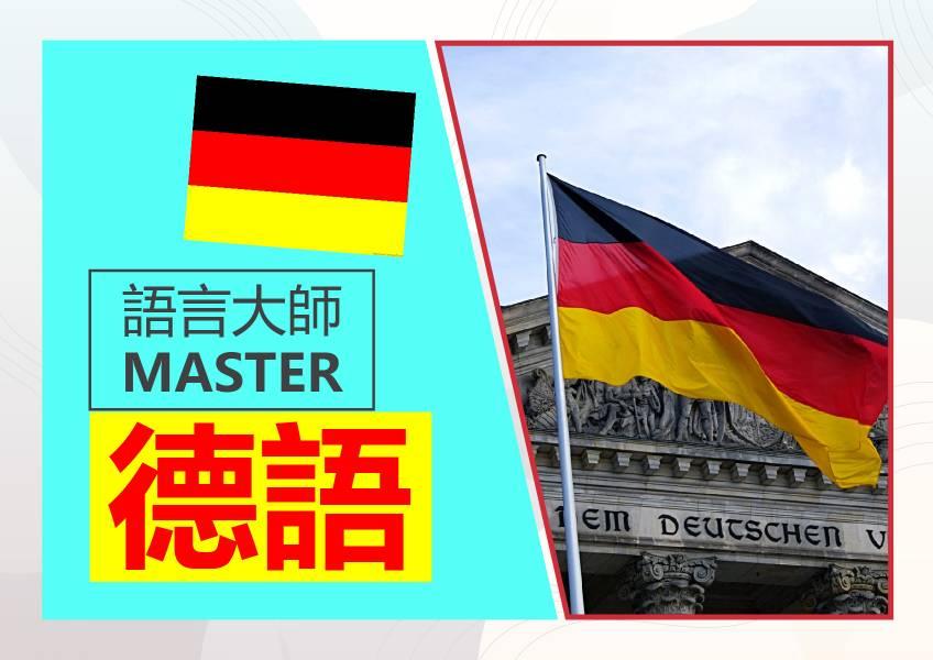 [ 知識節| 德語 – 語言大師 2,000元現金優惠 ] 折扣代碼 master2000 德語 德國