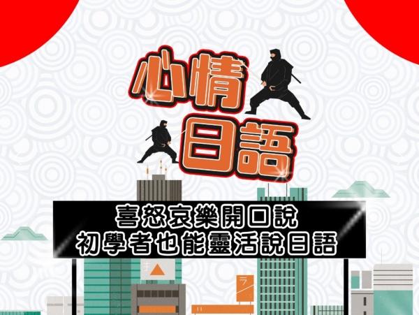 【雲端影片】心情日語:喜怒哀樂開口說,初學者也能靈活說日語