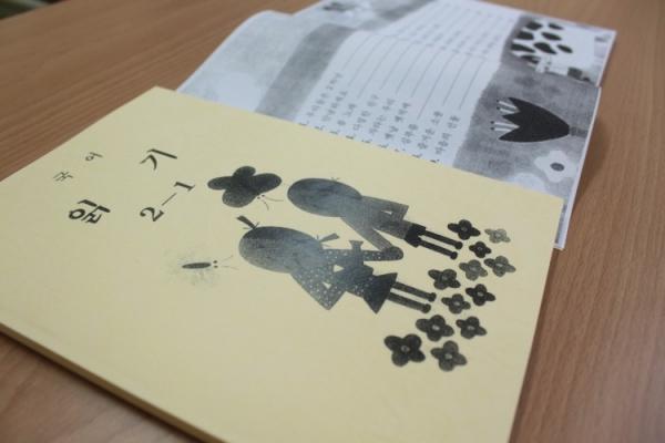 【庫存出清】這才是真正的韓國小學生課本!小學二年級韓國語課本函授教材