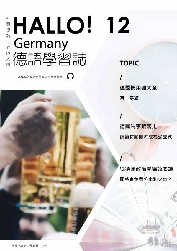 HALLO!Germany德語學習誌_第十二期_有一隻貓