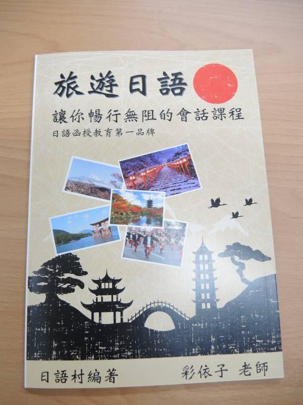 《外語嘉年華》旅遊日語:讓你馬上就能說出口的實用會話,到日本暢行無阻