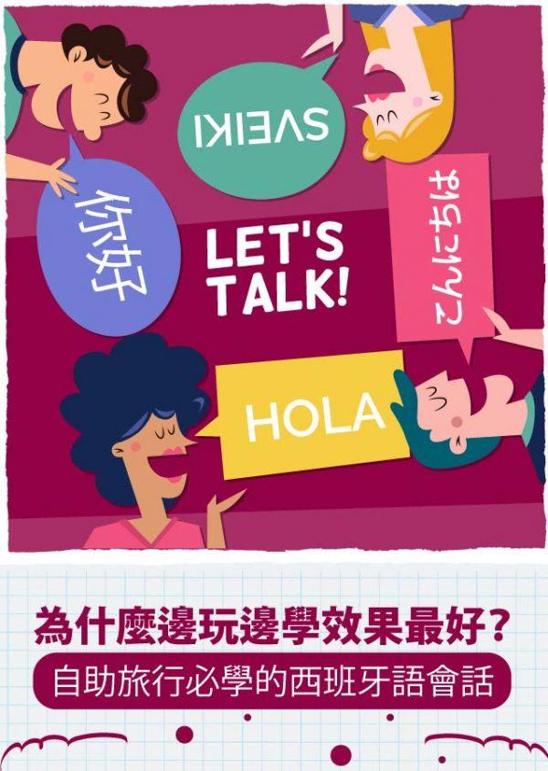 為什麼邊玩邊學效果最好?自助旅行必學的西班牙語會話