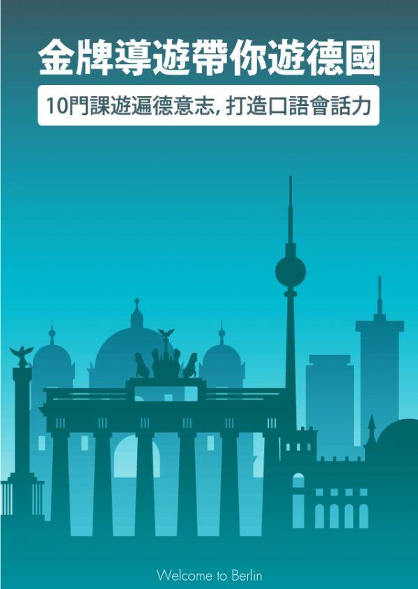 金牌導遊帶你遊德國-10門課遊遍德意志,打造口語會話力