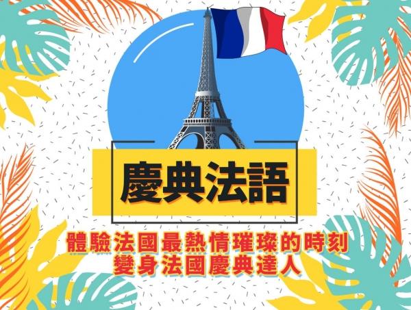 【雲端教材】慶典法語:體驗法國最熱情璀璨的時刻,變身法國慶典達人