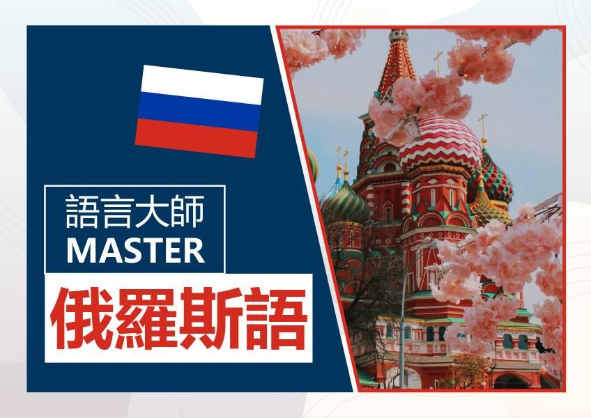 [ 知識節| 俄羅斯話 – 語言大師 2,000元現金優惠 ] 折扣代碼 master2000