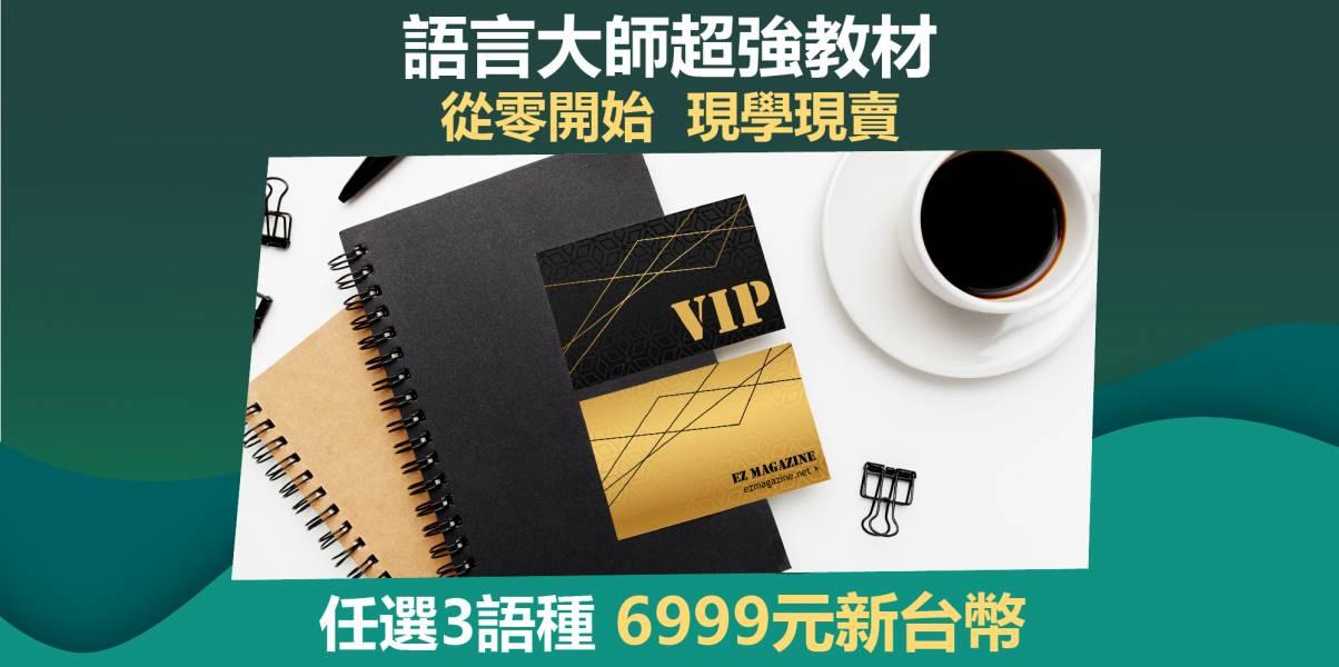 《年終特展》語言大師教材,17選3,優惠價6999元新台幣