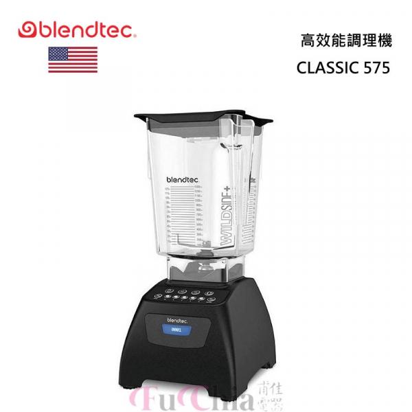 Blendtec CLASSIC 575 高效能食物調理機