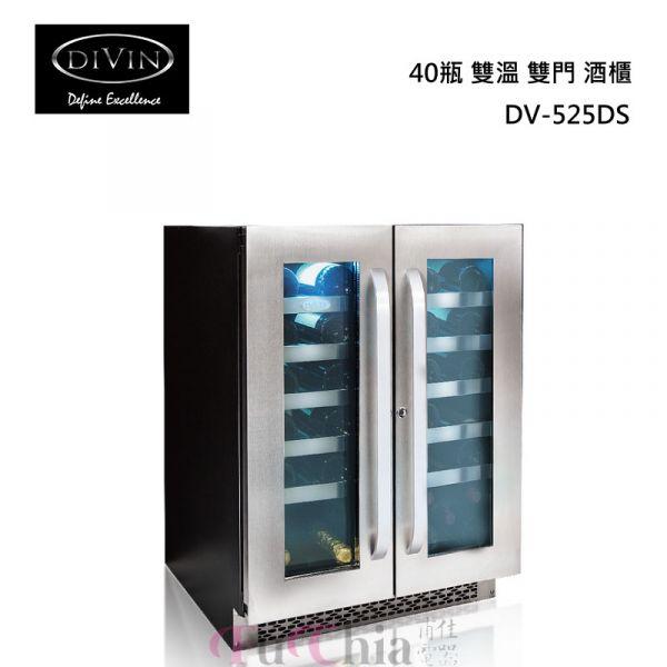 DIVIN DV-525DS 雙溫雙門酒櫃 DIVIN,DV-525DS,雙溫,雙門,酒櫃