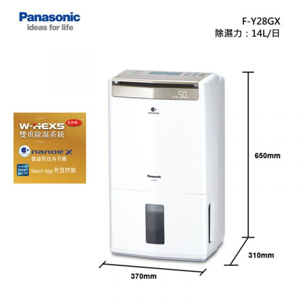 Panasonic F-Y28GX 高效型 除濕機 除濕力 14L/日 Panasonic,松下,F-Y32GX,高效型,除濕機,除濕力,16L/日