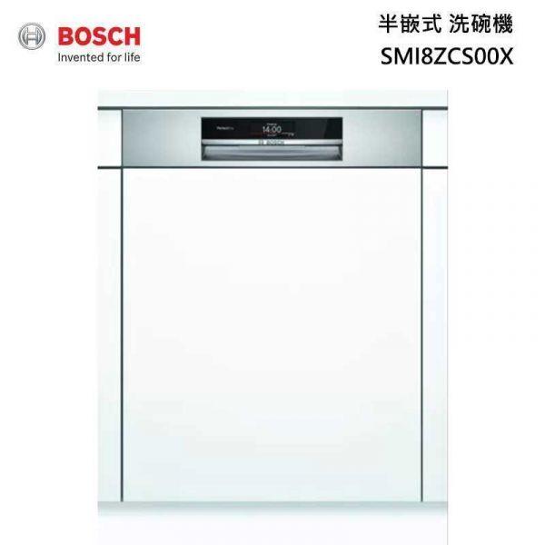 BOSCH SMI8ZCS00X 60公分 半嵌入式 洗碗機