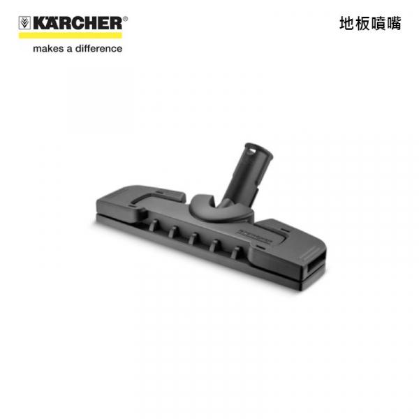 Karcher 凱馳  地板噴嘴 Karcher,凱馳,地板
