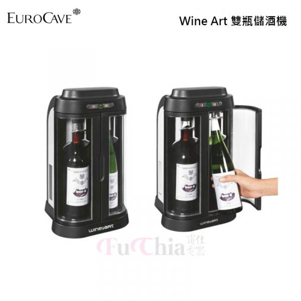 EuroCave 優樂客 Wine Art 雙瓶儲酒機 WineArt,雙瓶,儲酒機