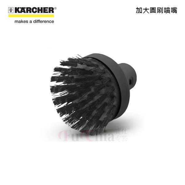 Karcher 凱馳 2.863-022.0 加大圓刷噴嘴
