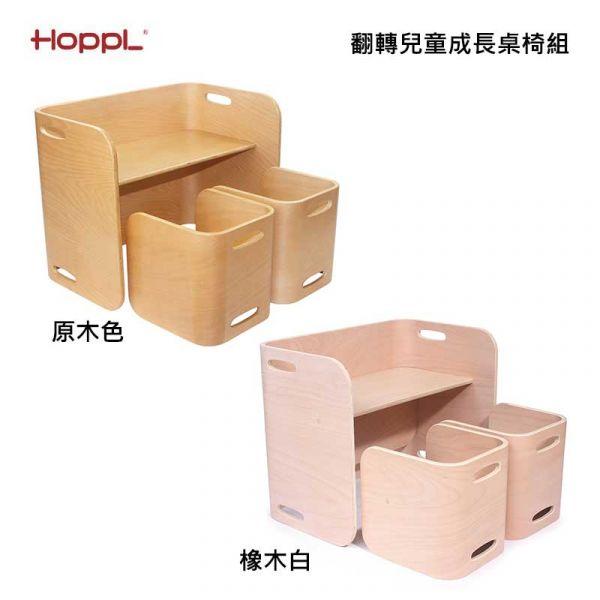 翻轉兒童成長桌椅組 HOPPL