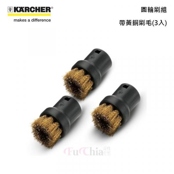 Karcher 凱馳 2.863-061.0 圓輪刷組-帶黃銅刷毛(3入)