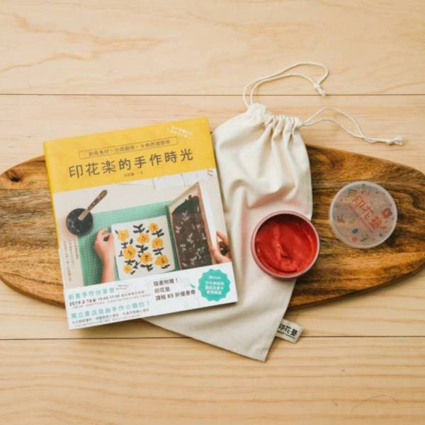 印花樂的手作時光-書籍材料組 絹印工具,絹印材料,絹印