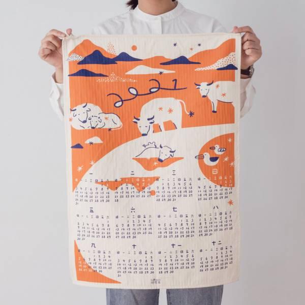 年曆茶巾/限定花色/2021牛轉新機/午後橙黃 年曆,擦拭布,茶巾,掛畫
