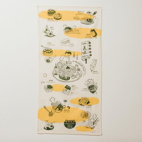 長巾/美味台灣_小吃/黃綠 布巾, 手帕, 掛壁裝飾