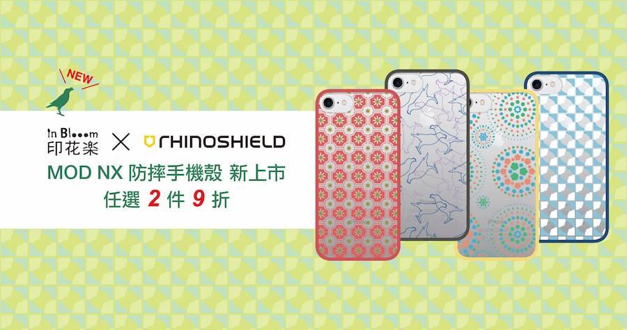 印花樂線上商店/inBlooom Online Shop 印花布料, 生活雜貨, 台灣設計