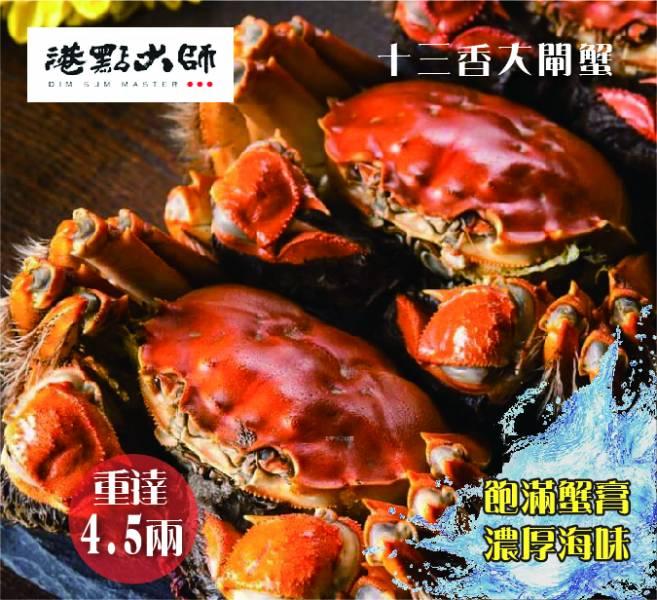 十三香大閘蟹