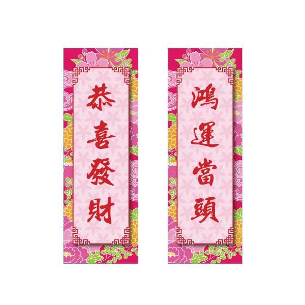 春聯-恭喜發財+鴻運當頭 靜電,無痕,無殘膠,壁貼,居家,辦公,易貼易撕,佈置,春聯