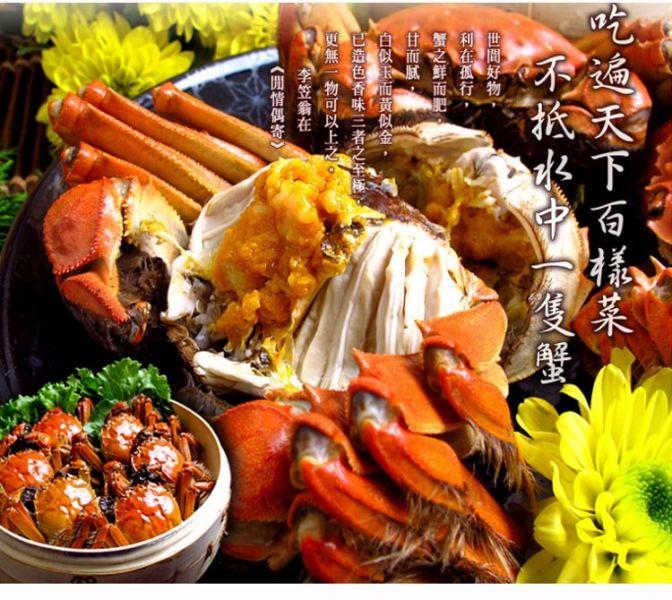 產季限量-老饕必吃大閘蟹(特級 五兩)