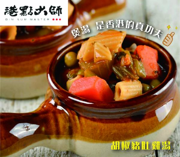 胡椒豬肚雞湯