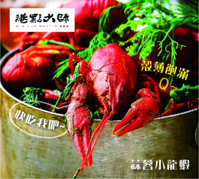 蒜蓉小龍蝦