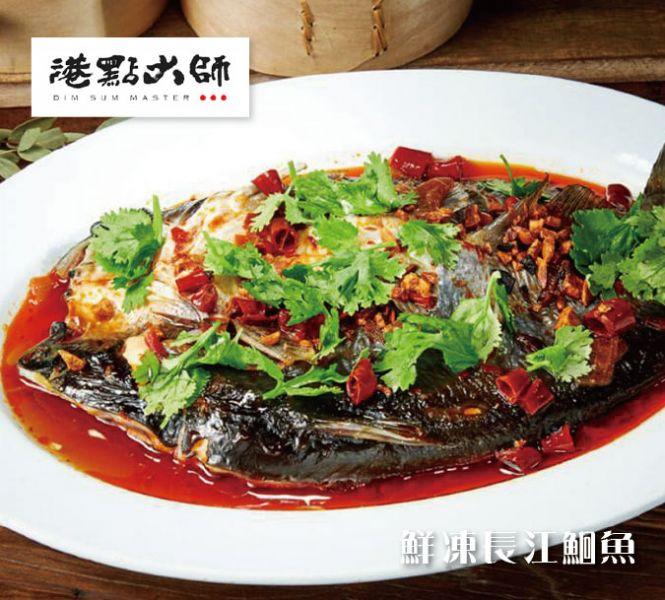 鮮凍長江鮰魚