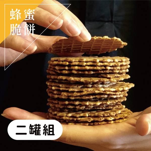 H001蜂國手作蜂蜜脆餅  ( 2罐,110公克/罐)   天然蜂蜜  蜂蜜