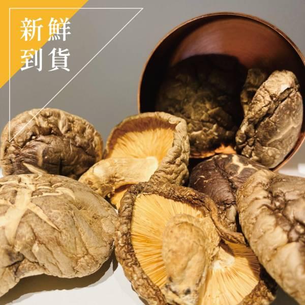 S001松林部落段木香菇 200g/包 (大朵)