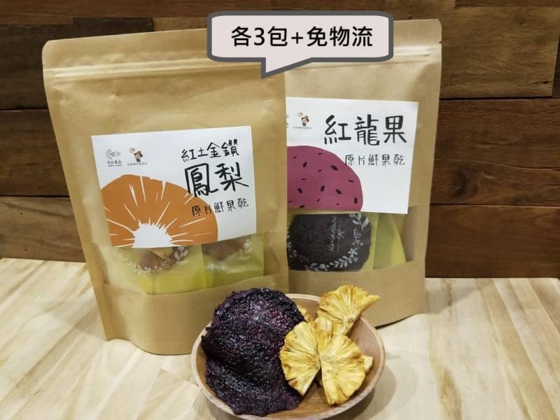 W003無加糖原味鳳梨乾3包 (180g/包 )+ 無加糖原味紅龍果乾 3包 (160g/包) 火龍果,紅龍果,火龍果功效,
