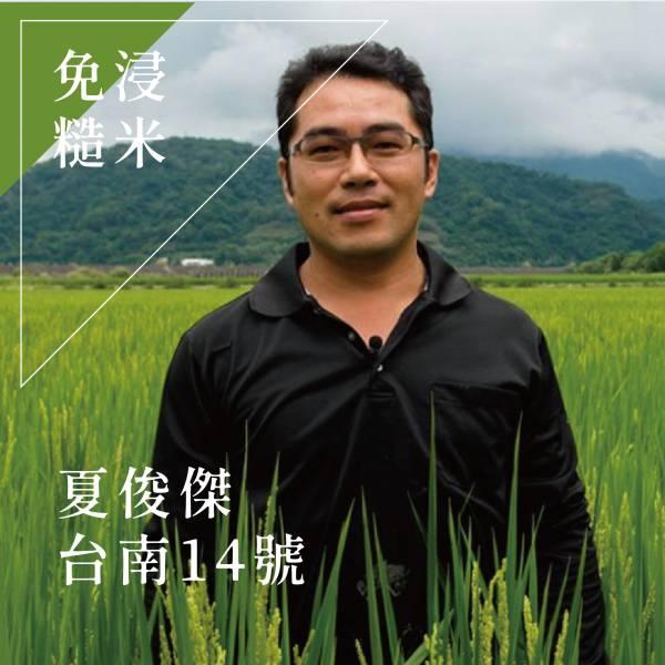 X005台南14號免浸泡糙米-1包  2KG/包      產地:花蓮縣玉里鎮 花蓮好米,夏俊傑,綠生自然米,稻米,白米,優質好米