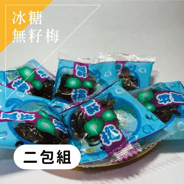 【晨軒梅 古法釀製冰糖無籽梅  2包組】 (原料青梅為有機耕作栽種)  單一隨身包