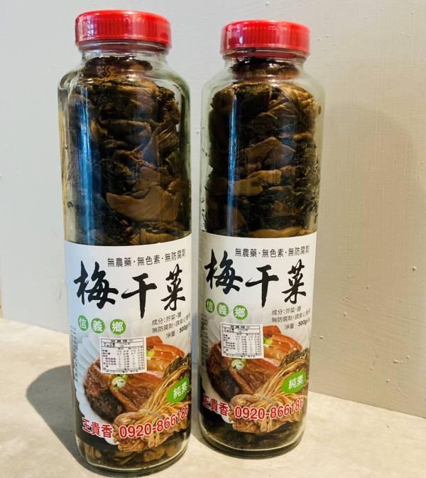 【晨軒梅梅干菜】兩入一組 - 遵循古法製作,不添加防腐劑