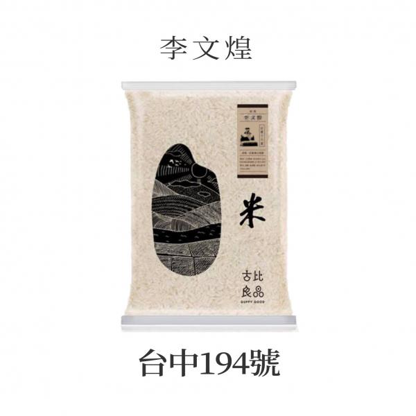 T001台中194號【新米到】1包,2KG/包     產地:花蓮縣玉里鎮   新米到  花蓮好米,李文煌,稻米,白米,優質好米
