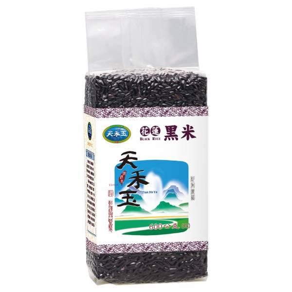U005★兩岸金獎★【天禾玉】冠軍米-養生黑米/600g真空包裝 頂級米