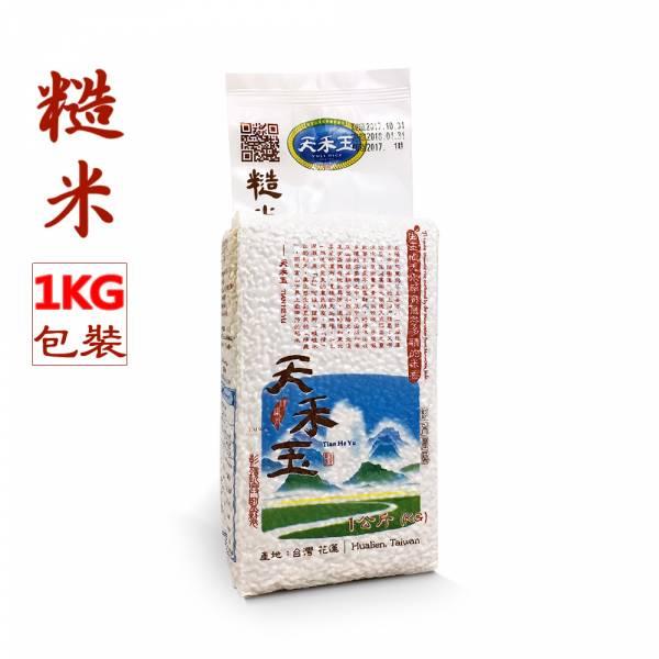 U003★國際大獎★【天禾玉】冠軍米-精選糙米1公斤真空包裝 頂級米