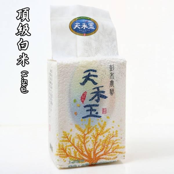 UOO1★國際大獎★【天禾玉】頂級米-頂級白米1.5公斤真空包裝 頂級米