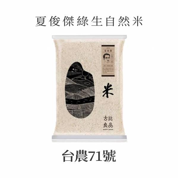 X001台農71號(益全香米)1包 ,2KG/包   產地:花蓮縣玉里縣 花蓮好米,夏俊傑,綠生自然米,稻米,白米,優質好米