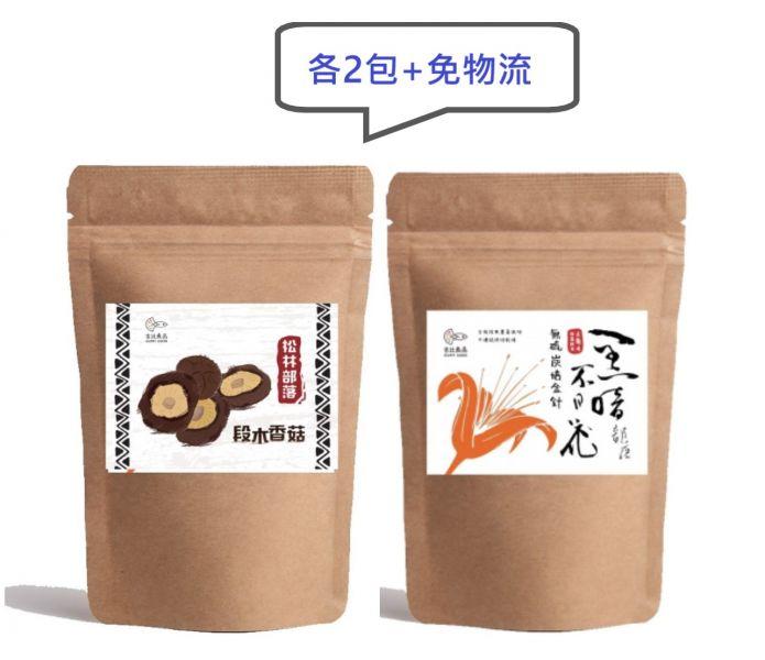 D001達蘭埠限定無毒炭焙金針 2包 60g/包+松林部落段木香菇 2包(80g/包) 無毒炭焙金針