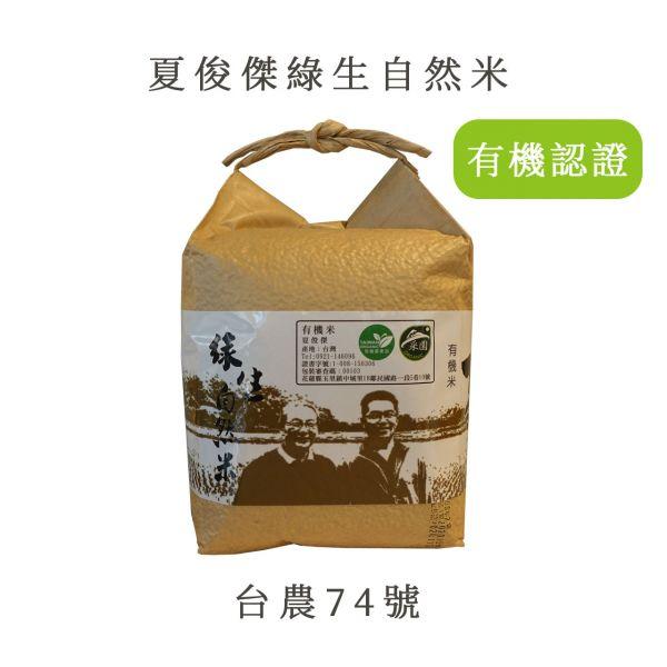X006【有機認證】台農74號禮包-1包,2KG/包  產地:花蓮縣玉里鎮
