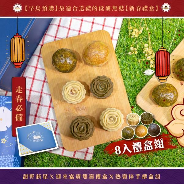 新春納福禮盒(8入) 甜野新星,春節,春節禮盒,無糖,低碳,生酮飲食