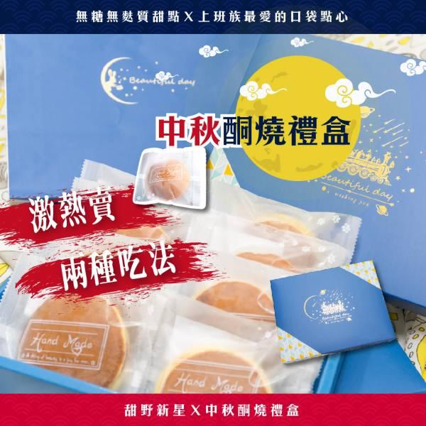 心意濃酮燒禮盒(8入) 甜野新星,中秋節,中秋禮盒,無糖,低碳,生酮飲食,
