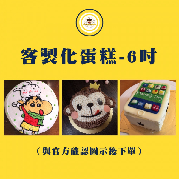 【生酮】客製化蛋糕-6吋