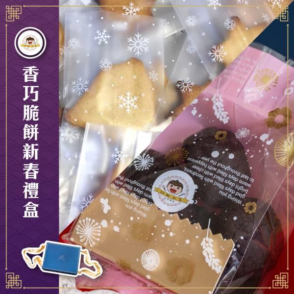 香巧脆餅新春禮盒 甜野新星,春節,新春禮盒,無糖,低碳,生酮飲食,新年快樂