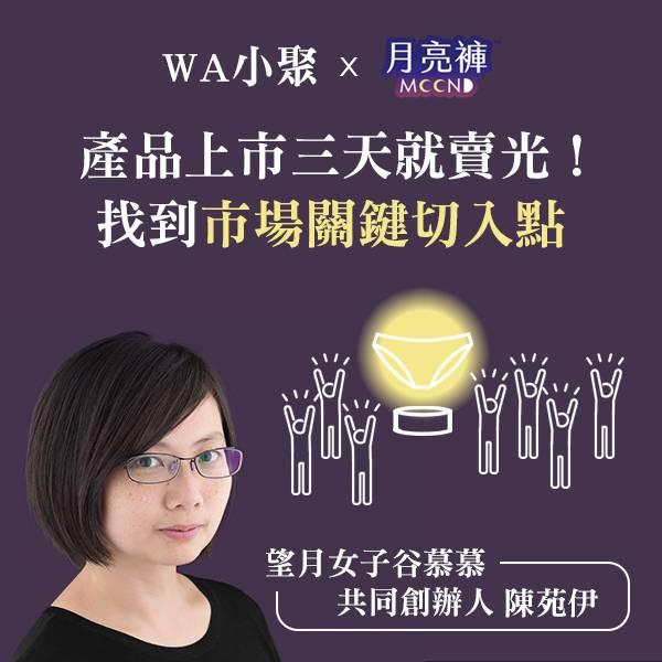 【WA小聚】望月女子谷慕慕-從關鍵切入點開始的行銷之路